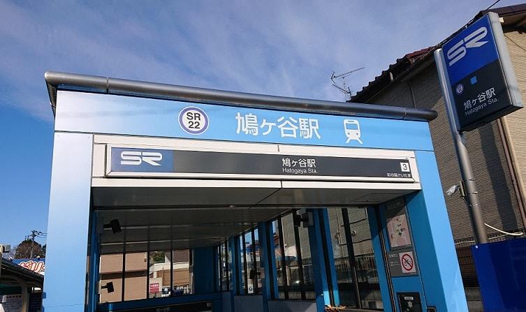 鳩ヶ谷駅3番出口